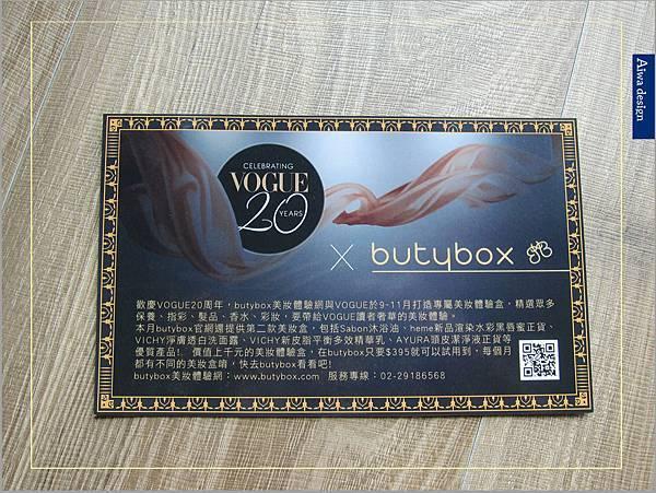 美妝體驗盒butybox+VOGUE聯名9月號-08.jpg