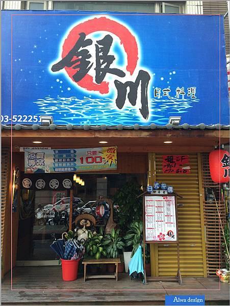 平價日式料理《銀川日式料理》近新竹火車站,停車方便,口味道地,食材好新鮮-01.jpg