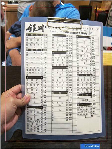 平價日式料理《銀川日式料理》近新竹火車站,停車方便,口味道地,食材好新鮮-04.jpg