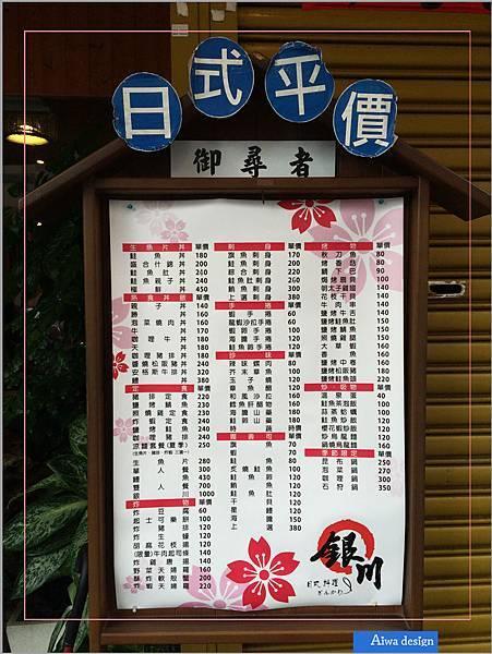 平價日式料理《銀川日式料理》近新竹火車站,停車方便,口味道地,食材好新鮮-05.jpg