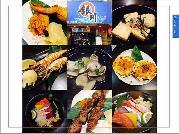 平價日式料理《銀川日式料理》近新竹火車站,停車方便,口味道地,食材好新鮮-38.jpg