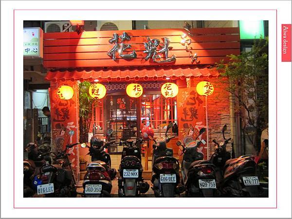 麵屋花魁!東京豚骨拉麵,一場華麗的視覺饗宴,一碗醇厚的拉麵美味!舌尖幻想的,眼睛先品嘗-02.jpg