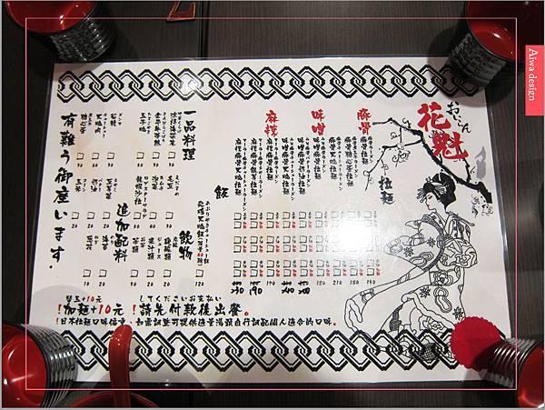 麵屋花魁!東京豚骨拉麵,一場華麗的視覺饗宴,一碗醇厚的拉麵美味!舌尖幻想的,眼睛先品嘗-16.jpg