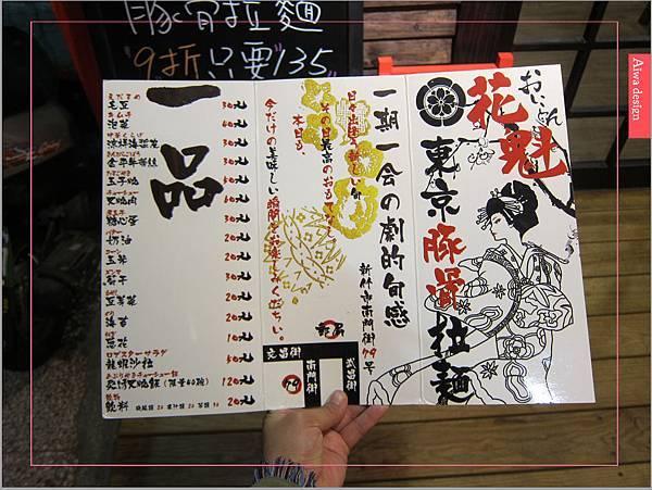 麵屋花魁!東京豚骨拉麵,一場華麗的視覺饗宴,一碗醇厚的拉麵美味!舌尖幻想的,眼睛先品嘗-40.jpg