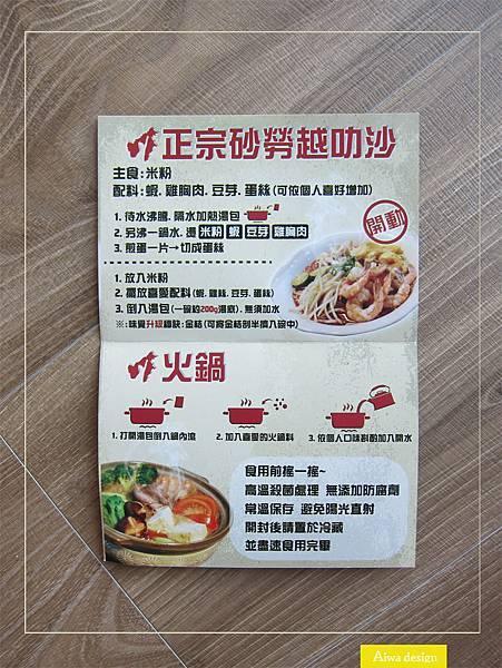 來自馬來西亞的經典好味道!《艾叻沙》純湯底真空包,10分鐘快速上菜-06.jpg
