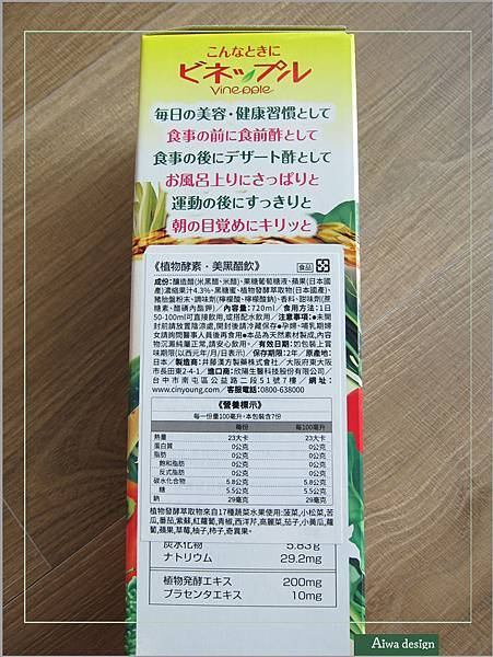 【欣陽生醫】日本ITOH黑醋飲獲得世界食品評鑑─金銀獎,女生專屬的養顏飲品-14.jpg