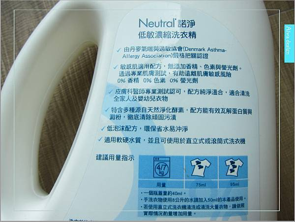 Neutral諾淨低敏濃縮洗衣精 北歐原裝進口 專為敏感肌膚設計-04.jpg