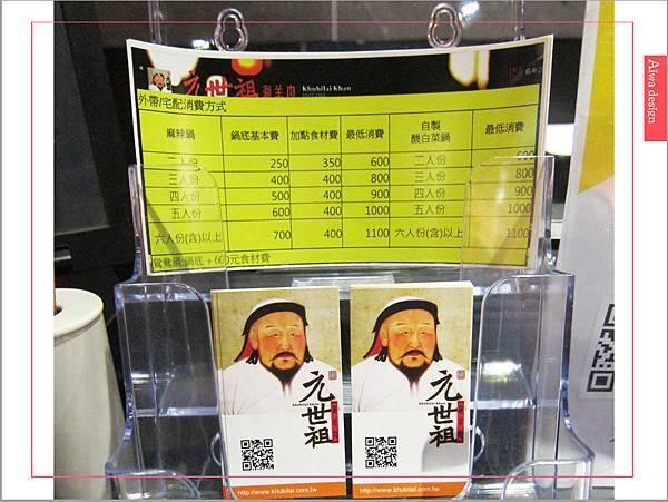 【竹北美食週記】元世祖火鍋!無腥味涮羊肉-39.jpg