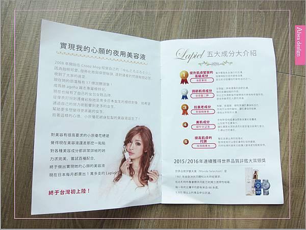 Lapiel潤肌夜用美容液 日本熱銷-13.jpg
