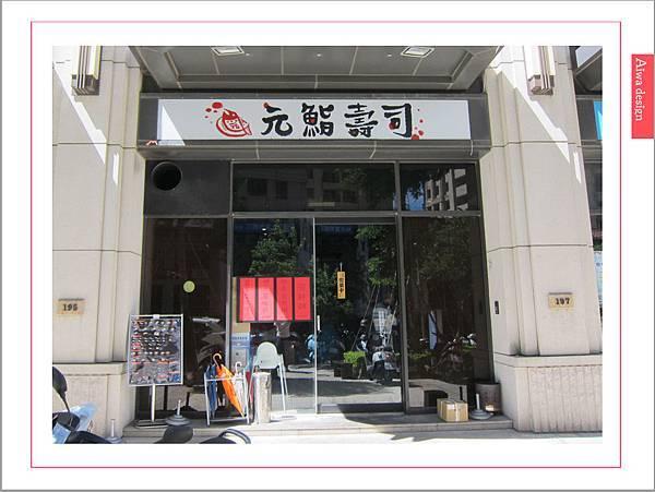 真心不騙!值得一吃的元鮨壽司,肥嫩生魚片,鮮甜味擋不住-06.jpg