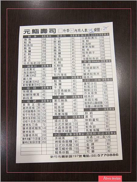 真心不騙!值得一吃的元鮨壽司,肥嫩生魚片,鮮甜味擋不住-11.jpg