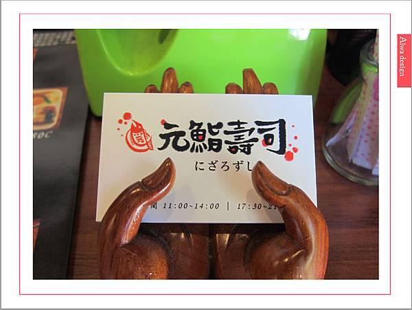 真心不騙!值得一吃的元鮨壽司,肥嫩生魚片,鮮甜味擋不住-27.jpg