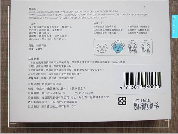 【美人心機】天然生物纖維專家『WANTING』超導淨白保溼生物纖維面膜-03.jpg