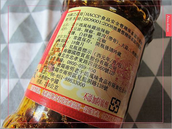 【宅配美食】老干媽:香辣脆風味雞油辣椒,香辣爽口的好味道-04.jpg