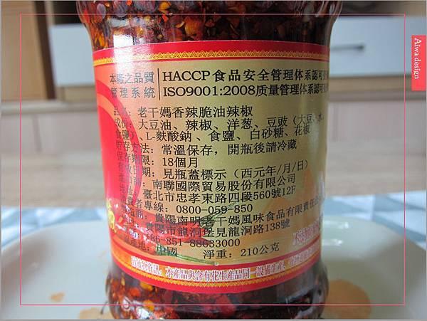 【宅配美食】老干媽:香辣脆風味雞油辣椒,香辣爽口的好味道-10.jpg