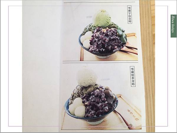 【竹北美食週記】抹茶控尖叫吧!超好吃的宇治金時,和鹹鹹甜甜的拷糰子!文青風甜點:手作本物-11.jpg