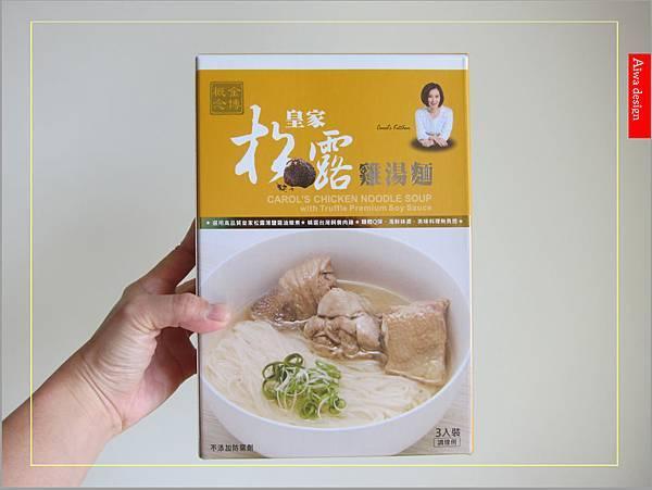 金博概念皇家松露雞湯,隨時享用如私廚現煮!湯汁清爽鮮甜。金博概念皇家番茄酢醬麵,只要5分鐘,在家輕鬆吃好料-02.jpg