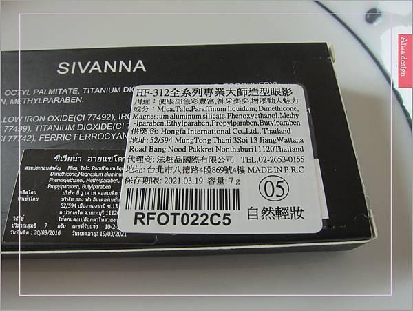Sivanna HF-312全系列專業大師造型眼影-05.jpg
