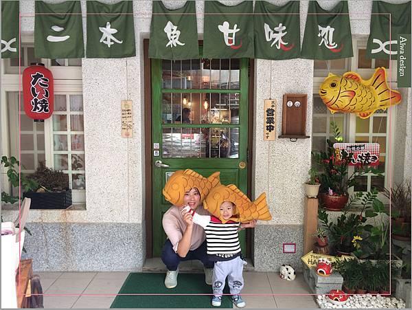 捕獲野生可愛鯛魚燒!新竹日式甜點老屋人氣夯,漫遊《二本魚》-02.jpg
