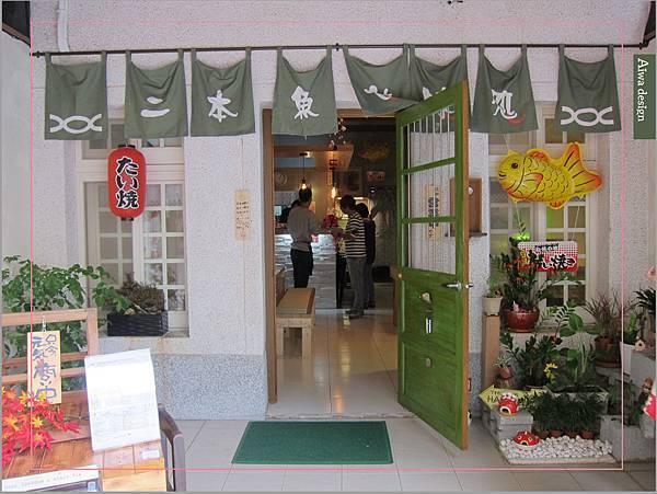 捕獲野生可愛鯛魚燒!新竹日式甜點老屋人氣夯,漫遊《二本魚》-12.jpg