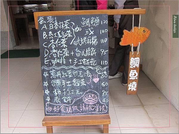 捕獲野生可愛鯛魚燒!新竹日式甜點老屋人氣夯,漫遊《二本魚》-15.jpg