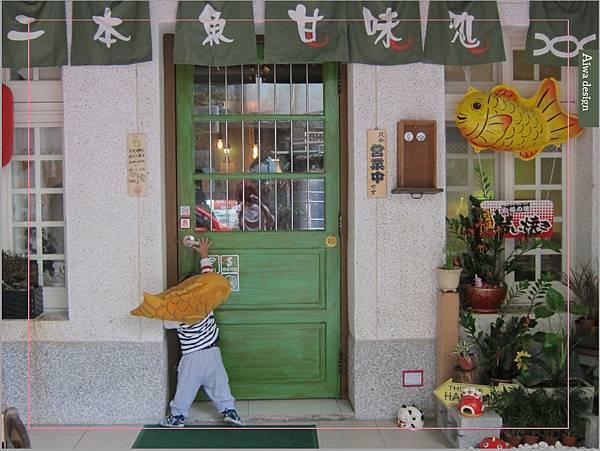 捕獲野生可愛鯛魚燒!新竹日式甜點老屋人氣夯,漫遊《二本魚》-29.jpg