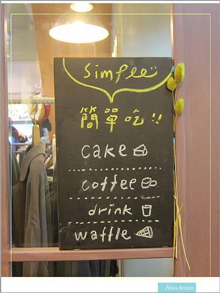 甜蜜又夢幻的水果派對戚風蛋糕,隱身巷弄間的《Simple 簡單吃》-11.jpg