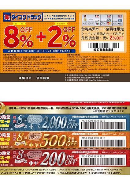 2016-沖繩折價券-1.jpg