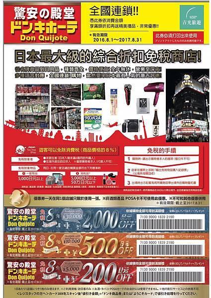 2016-沖繩折價券-2.jpg