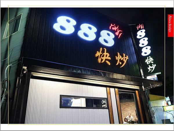 【新竹美食愛吃文】888快炒!冬天的羊肉爐好清新,肉質Q彈,不沾醬也好吃-01.jpg