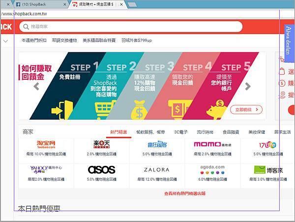 【省錢方法】ShopBack整合國內外各大知名購物網站,下單直接回饋現金,現在快註冊,領取高額現金回饋-01.jpg