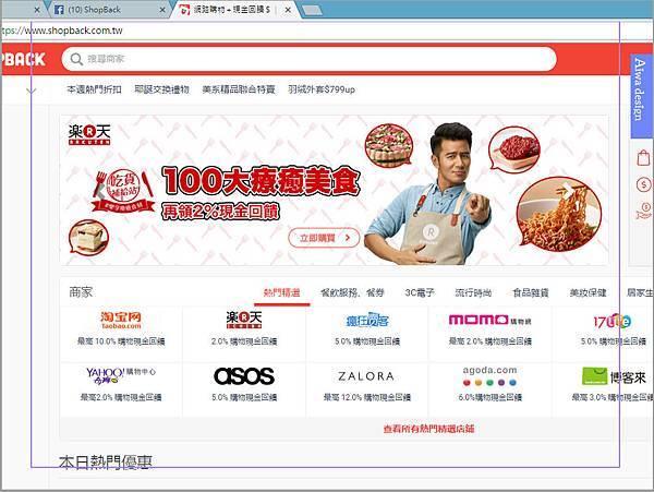 【省錢方法】ShopBack整合國內外各大知名購物網站,下單直接回饋現金,現在快註冊,領取高額現金回饋-02.jpg