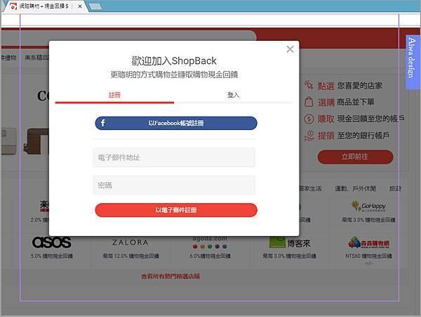 【省錢方法】ShopBack整合國內外各大知名購物網站,下單直接回饋現金,現在快註冊,領取高額現金回饋-03.jpg