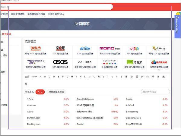 【省錢方法】ShopBack整合國內外各大知名購物網站,下單直接回饋現金,現在快註冊,領取高額現金回饋-08.jpg