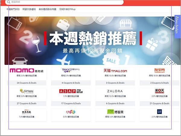 【省錢方法】ShopBack整合國內外各大知名購物網站,下單直接回饋現金,現在快註冊,領取高額現金回饋-09.jpg