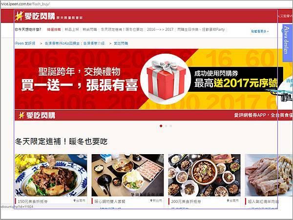 【省錢方法】ShopBack整合國內外各大知名購物網站,下單直接回饋現金,現在快註冊,領取高額現金回饋-11.jpg