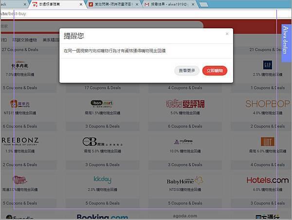 【省錢方法】ShopBack整合國內外各大知名購物網站,下單直接回饋現金,現在快註冊,領取高額現金回饋-13.jpg