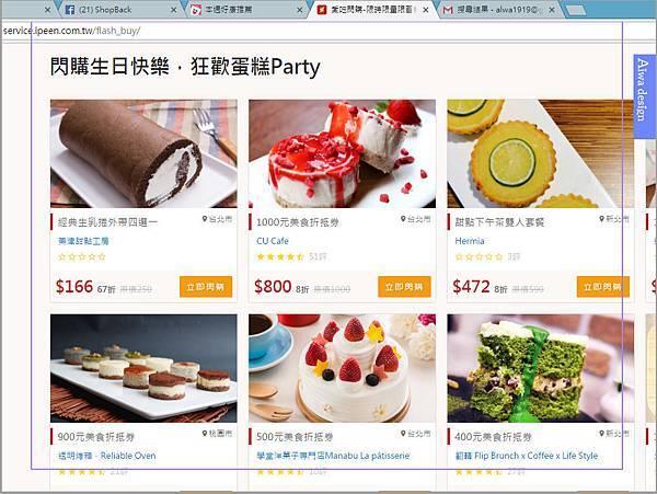 【省錢方法】ShopBack整合國內外各大知名購物網站,下單直接回饋現金,現在快註冊,領取高額現金回饋-12.jpg