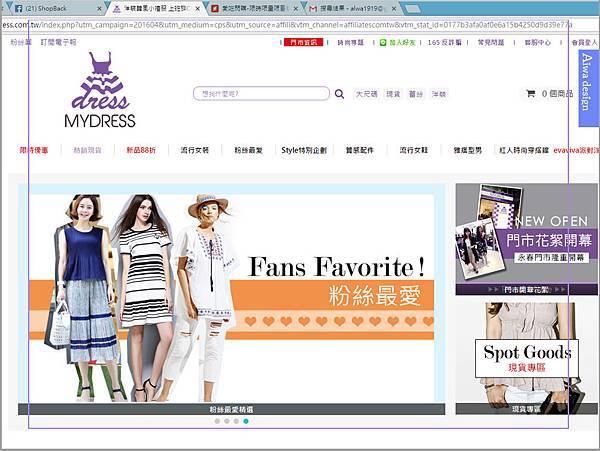【省錢方法】ShopBack整合國內外各大知名購物網站,下單直接回饋現金,現在快註冊,領取高額現金回饋-14.jpg