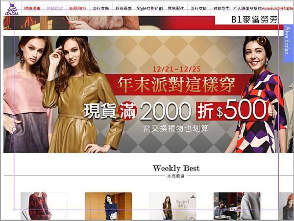 【省錢方法】ShopBack整合國內外各大知名購物網站,下單直接回饋現金,現在快註冊,領取高額現金回饋-15.jpg