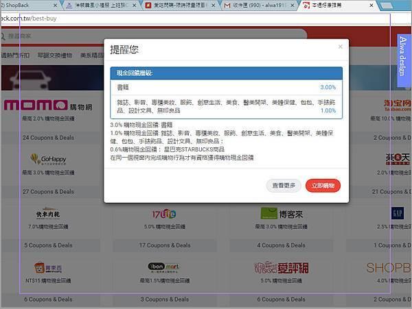 【省錢方法】ShopBack整合國內外各大知名購物網站,下單直接回饋現金,現在快註冊,領取高額現金回饋-16.jpg