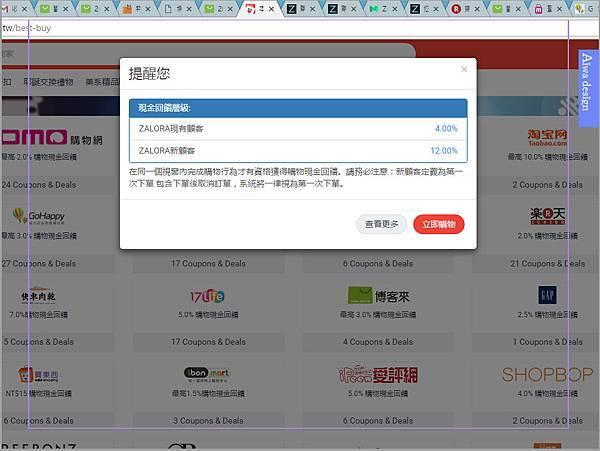【省錢方法】ShopBack整合國內外各大知名購物網站,下單直接回饋現金,現在快註冊,領取高額現金回饋-26.jpg