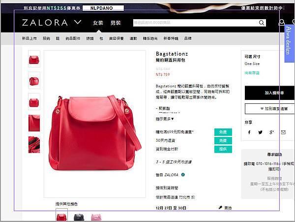 【省錢方法】ShopBack整合國內外各大知名購物網站,下單直接回饋現金,現在快註冊,領取高額現金回饋-27.jpg