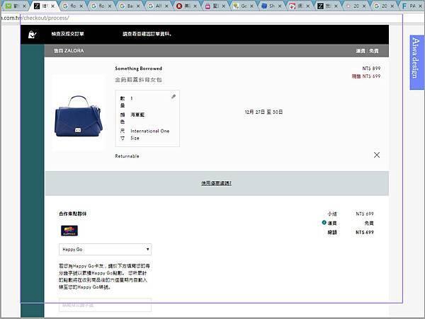 【省錢方法】ShopBack整合國內外各大知名購物網站,下單直接回饋現金,現在快註冊,領取高額現金回饋-29.jpg