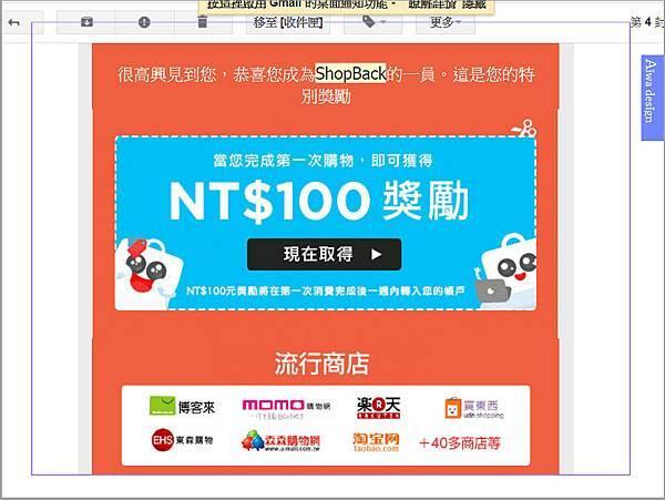 【省錢方法】ShopBack整合國內外各大知名購物網站,下單直接回饋現金,現在快註冊,領取高額現金回饋-33.jpg
