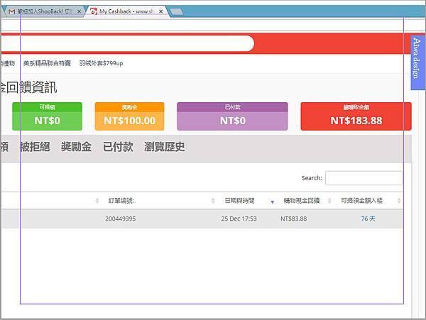 【省錢方法】ShopBack整合國內外各大知名購物網站,下單直接回饋現金,現在快註冊,領取高額現金回饋-34.jpg