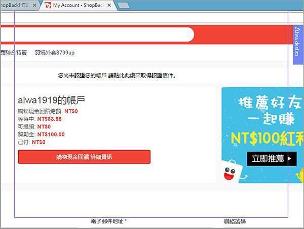 【省錢方法】ShopBack整合國內外各大知名購物網站,下單直接回饋現金,現在快註冊,領取高額現金回饋-35.jpg