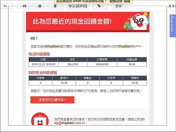 【省錢方法】ShopBack整合國內外各大知名購物網站,下單直接回饋現金,現在快註冊,領取高額現金回饋-36.jpg
