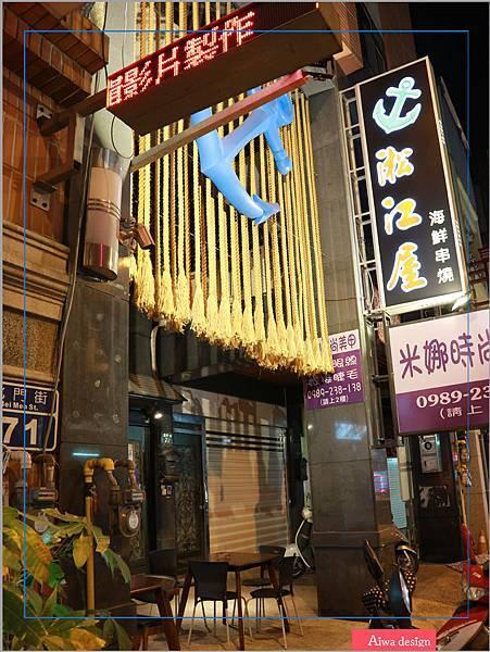 【新竹尋飽記】一間注重養生的松江屋海鮮串燒,堅持做好品質控管,拿出最好的食材,大份量大滿足-04.jpg
