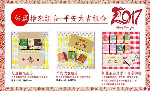 20170109-新竹新鮮事-新春禮盒團購.jpg